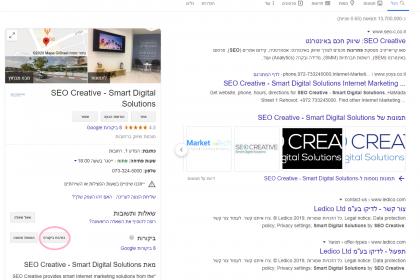 פרסום ב Google My Business
